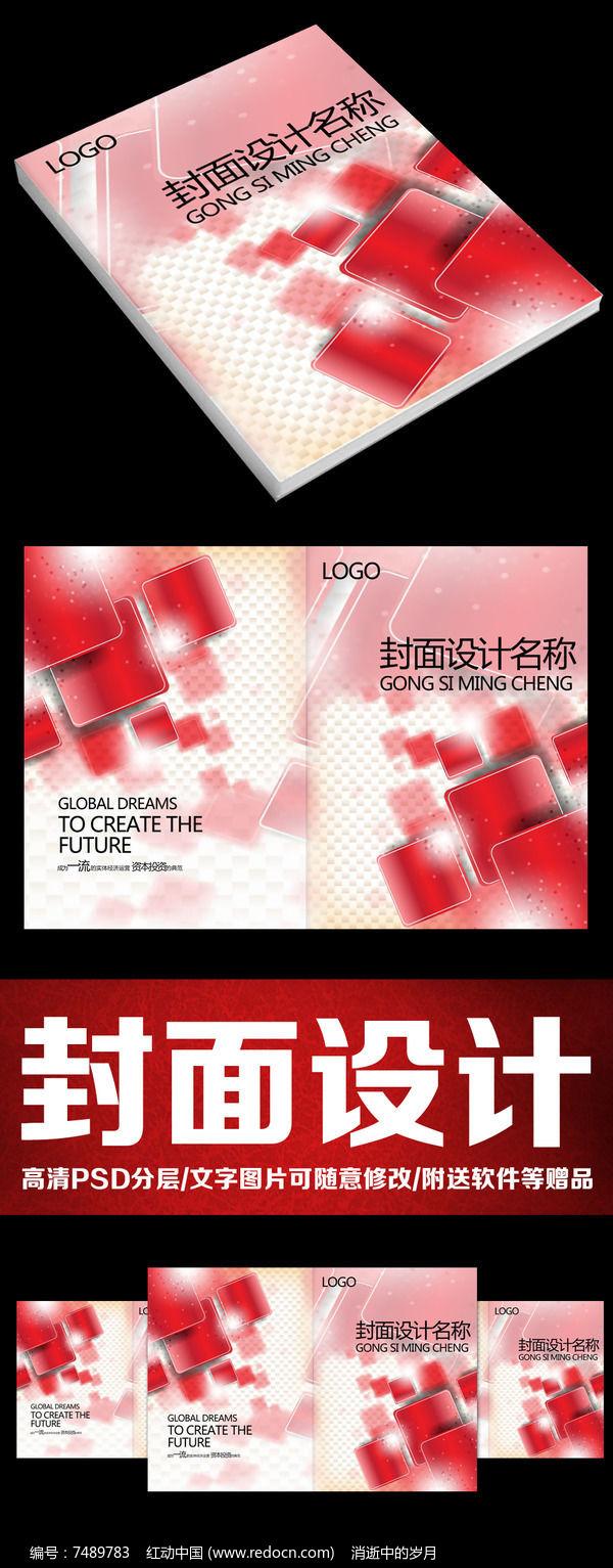 红色立体块状封面设计