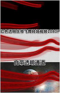红色透明发光丝带转场高清视频带通道