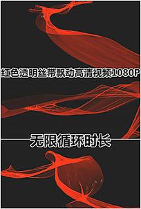 红色透明丝带飘扬高清视频素材可循环 mp4