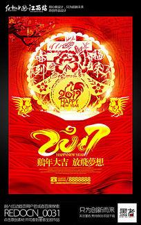 红色喜庆2017鸡年春节宣传海报设计