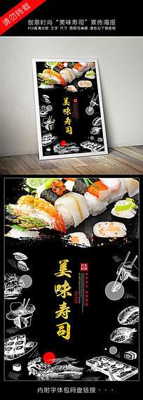 精美创意美食文化寿司海报设计