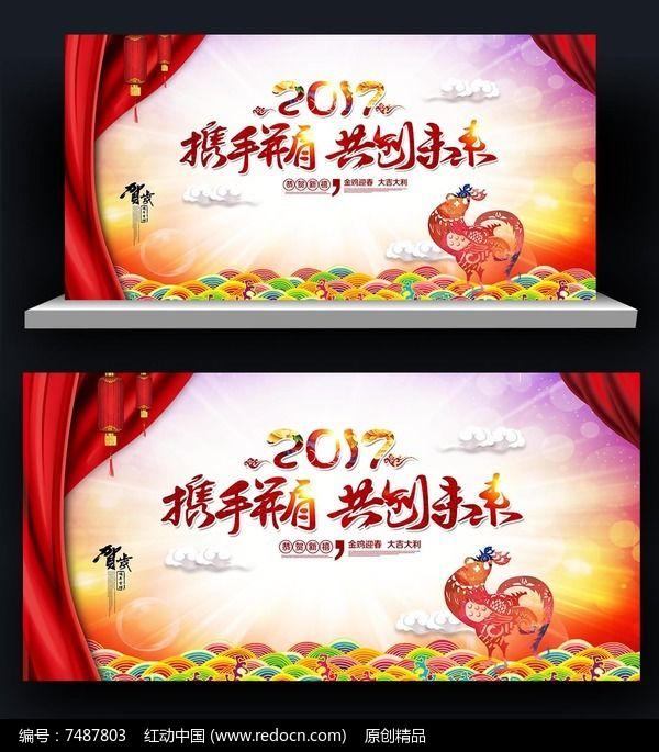 表彰大会海报_鸡年跨年晚会年会表彰大会舞台背景海报