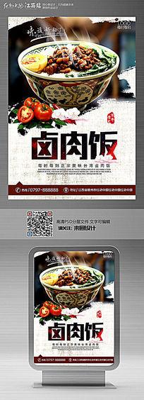 美味台湾卤肉饭海报设计