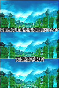 苗家瀑布山水风光高清循环视频素材