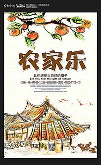 农家乐宣传海报