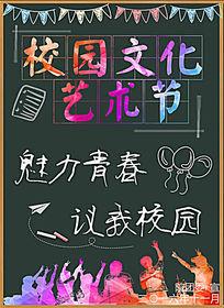 青春校园文化艺术节海报