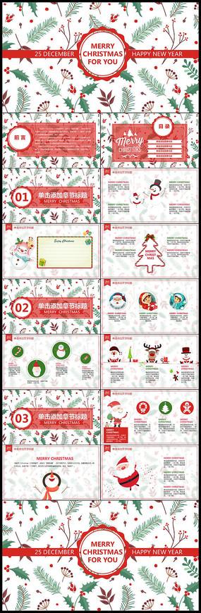 清新圣诞节平安夜活动策划PPT