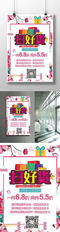 清新微信海报设计