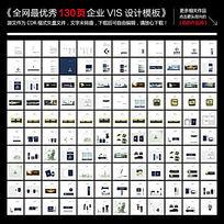 全网最优秀130页企业VIS设计模板