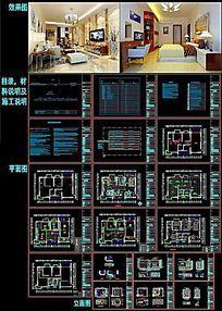 三室两厅精装修全套CAD施工图(附预算表效果图)