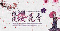 赏樱花活动海报设计