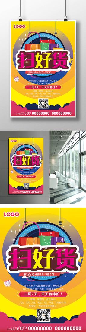 实用微信宣传海报设计