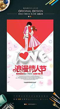 手绘漫画情人节海报