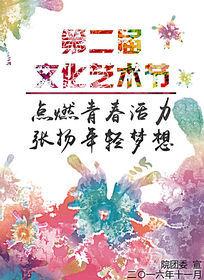 水彩创意时尚校园文化艺术节海报