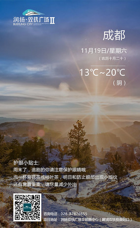 天气预报活动推广界面手机端 PSD