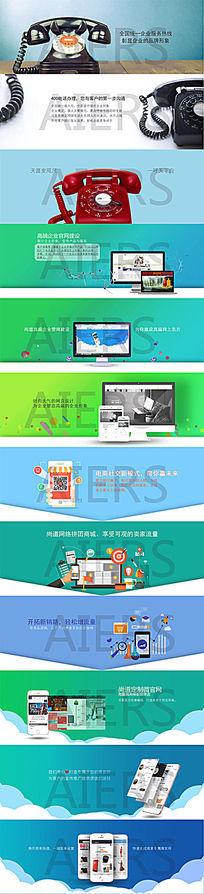 网络公司网站banner设计