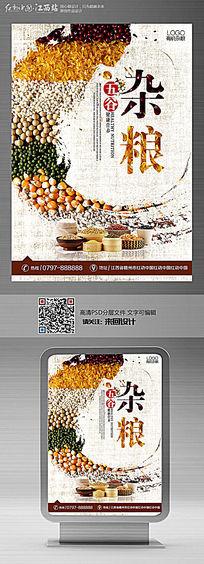 五谷杂粮宣传海报