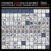 项目最齐全140页企业VIS设计模板