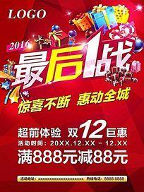喜庆双12促销活动海报设计