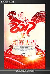 原创2017新春大吉鸡年宣传海报设计模板