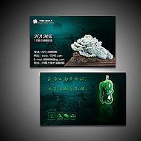 玉器珠宝批发零售名片