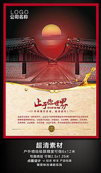 中国风海报设计