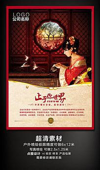 中国古典文化海报设计