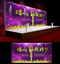 紫色炫彩唱响我的梦音乐海报