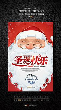 2017创意圣诞老人海报