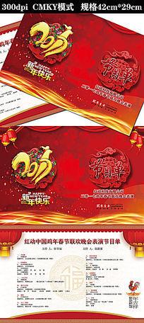 2017红色鸡年新年快乐创意年会春晚节目单