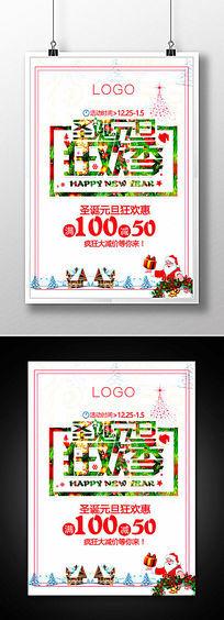 2017鸡年圣诞元旦促销海报设计