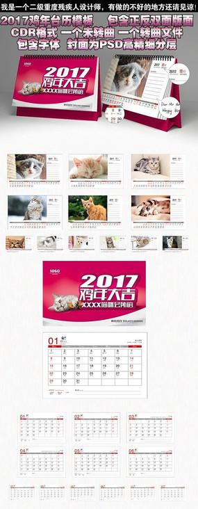 2017可爱猫咪台历