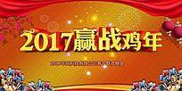 2017赢战鸡年公司年会元旦晚会海报