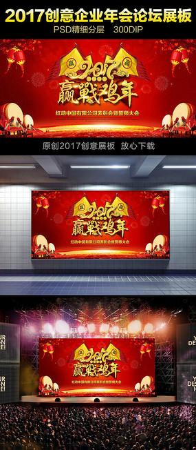 2017赢战鸡年红色喜庆背景展板