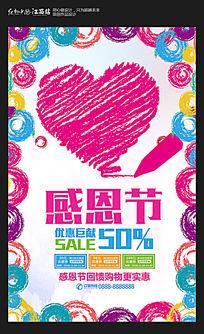 彩色感恩节促销海报