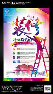 炫彩时尚创意装修宣传海报设计