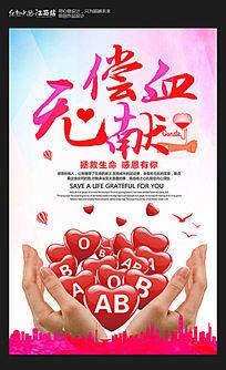 炫彩无偿献血公益海报