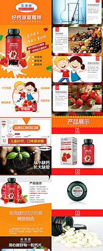 草莓钙牛乳钙详情页