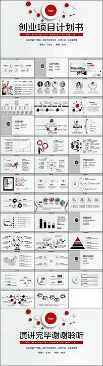 创业融资招商商业计划书动态免费PPT模板下载