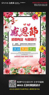 创意花朵感恩节促销宣传海报