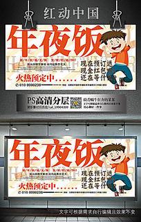 创意卡通年夜饭海报预定