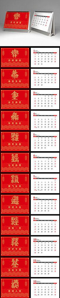创意中国风2017鸡年台历