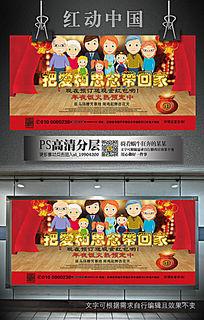 春节回家团圆年夜饭预订海报
