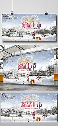 冬季服装促销新品海报设计