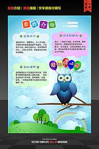 儿童自我介绍海报设计