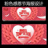 粉色爱心翅膀感恩节情人节活动海报设计