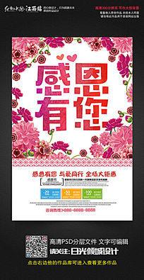 粉色感恩有你感恩节宣传促销海报