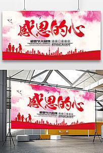 感恩节活动促销海报设计