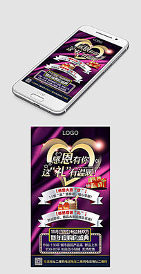 高品质深紫色地产感恩节手机海报