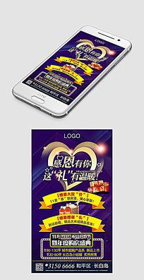 高品质紫色地产感恩节微信海报